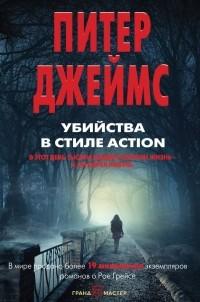 Джеймс П.  Убийства в стиле action: Роман