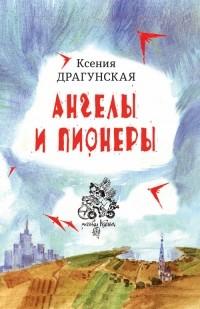 Драгунская К.В.  Ангелы и пионеры: Рассказы