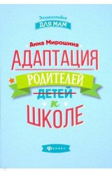 Мирошина А.Б.  Адаптация родителей к школе