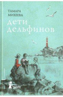 Михеева Т.   Дети дельфинов: Повесть