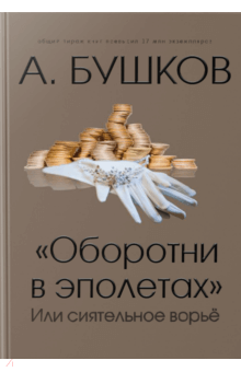 """Бушков А.   """"Оборотни в эполетах"""", или Сиятельное ворье"""