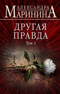 Маринина А.   Другая правда: Роман.Т. 1, Т.2.