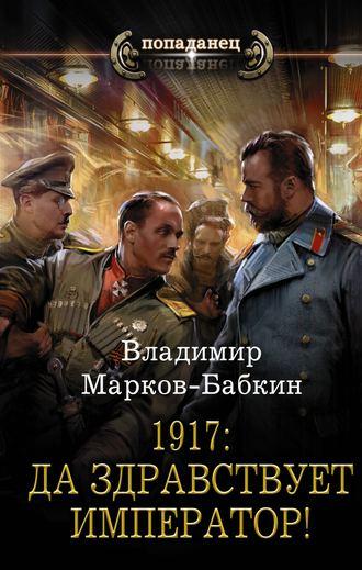 Марков-Бабкин В.   Новый Михаил. 1917: Да здравствует император!: Роман