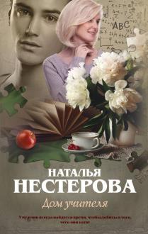 Нестерова Н.   Дом учителя: Роман