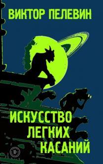 Пелевин В.О.   Искусство легких касаний: Роман