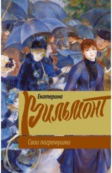 Вильмонт Е.Н.   Свои погремушки: Роман