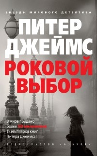 Джеймс П.   Роковой выбор: Роман