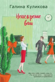 Куликова Г.М.   Неискренне ваш: Роман