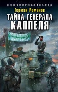 Романов Г.И.   Тайна генерала Каппеля: Роман