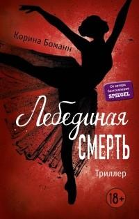 Боманн К.  Лебединая смерть: Роман