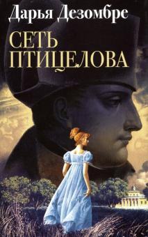 Дезомбре Д. Сеть птицелова: Роман