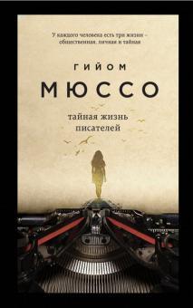 Мюссо Г. Тайная жизнь писателей: Роман