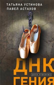 Устинова Т.В., Астахов П.   ДНК гения: Роман