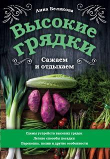 Белякова А.В.   Высокие грядки: сажаем и отдыхаем