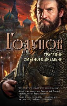 Бубенников А.Н.   Годунов: Трагедии Смутного времени