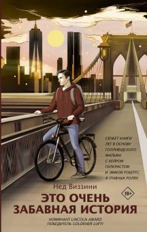 Виззини Н.   Это очень забавная история: Роман