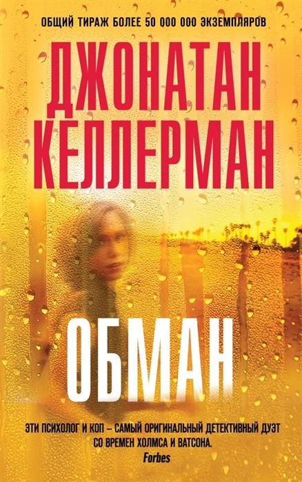 Келлерман Д.   Обман: Роман