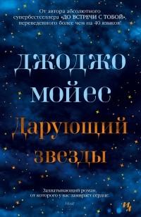 Мойес Дж.   Дарующий звезды: Роман