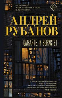 Рубанов А.В.   Сажайте, и вырастет: Роман