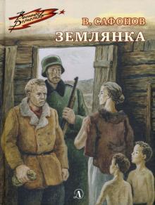 Сафонов В.И.   Землянка: Повесть