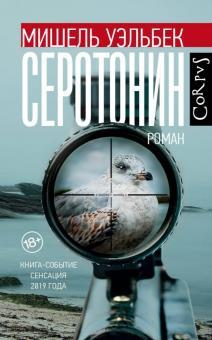 Уэльбек М.   Серотонин: Роман