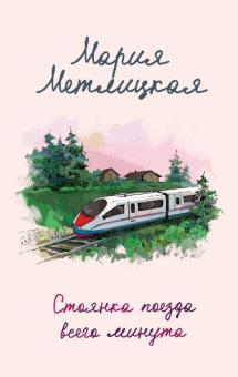 Метлицкая М.Стоянка поезда всего минута: Роман
