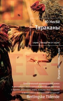 Несбё Ю Тараканы: Роман