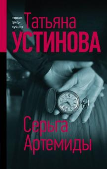 Устинова Т.В.Серьга Артемиды: Роман