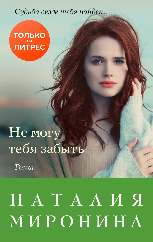 Миронина Н.Не могу тебя забыть: Роман