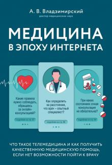 Владзимирский А.В. Медицина в эпоху Интернета: Что такое телемедицина и как получить качественную медицинскую помощь, если нет возможности пойти к врачу