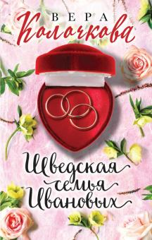 Колочкова В. Шведская семья Ивановых