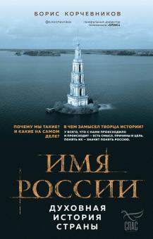 Корчевников Б.В. Имя России: Духовная история страны