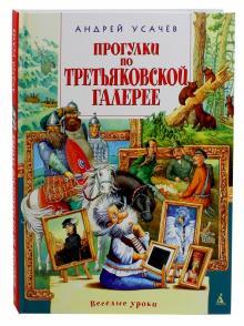 Усачев А. Прогулки по Третьяковской галерее: Стихи