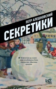 Алешковский П.М.   Секретики: Роман