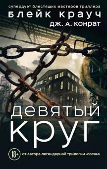 Крауч Б. Девятый круг: Роман