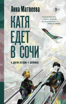 Матвеева А. Катя едет в Сочи и другие истории о двойниках: Повести, рассказы