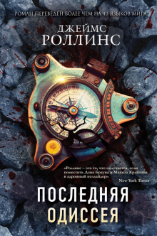 Роллинс Дж. Последняя одиссея: Роман