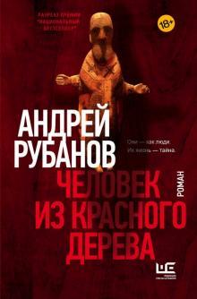 Рубанов А.В. Человек из красного дерева: Роман