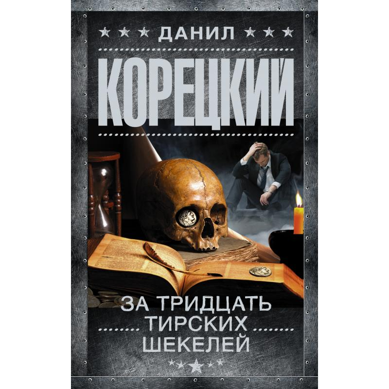 Корецкий Д.А.  За тридцать тирских шекелей: Роман