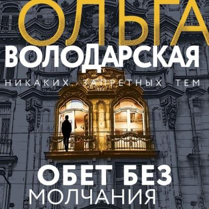 Володарская О.Г.   Обет без молчания: Роман
