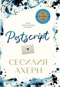 Ахерн С.   Postscript: Роман