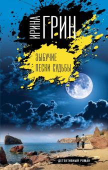 Грин И. Зыбучие пески судьбы: Роман